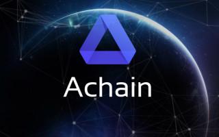 Achain – обзор криптовалюты на алгоритме консенсуса RDPOS