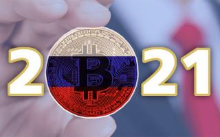 Регулирование, налоги, штрафы: что изменится в криптовалютном законодательстве с 1 января