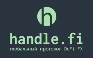 Handle.fi – создание и обмен мультивалютных стейблкоинов