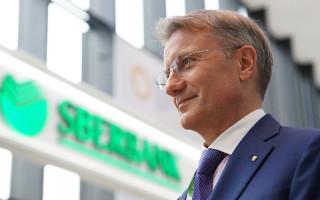 Герман Греф выступил против запрета биткоина и других криптовалют