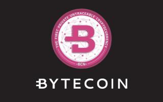 Bytecoin – токен с повышенной конфиденциальностью и безопасностью