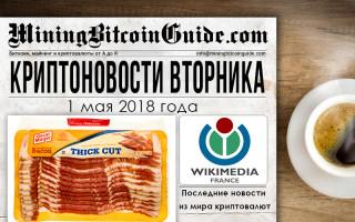 1 мая 2018 – криптовалютные новости в мире