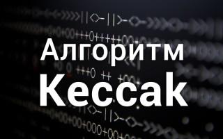 Keccak – алгоритм майнинга на основе «механизма губки»