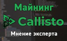 Майнинг Callisto для начинающих и не только