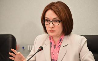 Эльвира Набиуллина: криптовалюты не обеспечивают защиты прав граждан и инвесторов