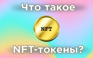 NFT — всё, что нужно знать о невзаимозаменяемых активах