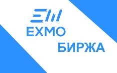Exmo – описание биржи криптовалют, недостатки и преимущества