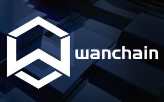Wanchain – распределенная финансовая платформа со смарт-контрактами