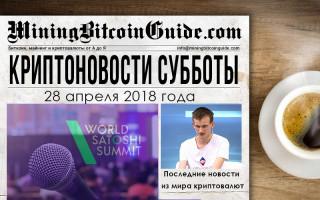 28 апреля 2018 – криптовалютные новости в мире