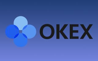 Okex – обзор биржи для покупки и продажи криптовалюты