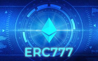 Стандарт токенов Ethereum ERC777 выйдет в августе