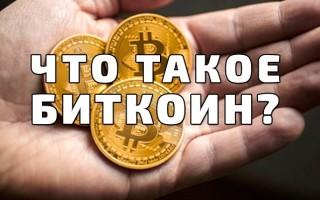 Описание сути валюты биткоин и принципов ее работы