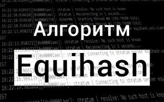 Equihash – алгоритм майнинга для домашних компьютеров