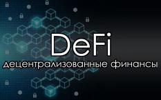 Обзор технологии децентрализованных финансов и ТОП-5 лучших проектов