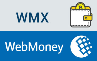 Webmoney биткоин-кошелек – покупка и обмен WMX