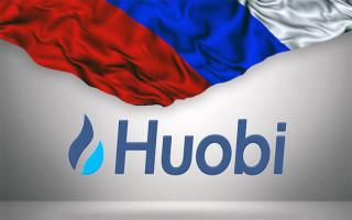 Теперь Huobi обслуживает и рублевые карты