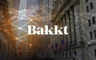 22 июля пройдет тестирование BTC-фьючерсов на Bakkt