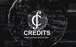 Credits собирается разработать самый быстрый блокчейн в мире