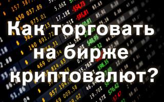 Правила торговли на криптовалютных биржах
