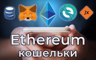 7 популярных кошельков для хранения Ethereum