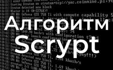 Scrypt – обзор криптографического алгоритма для майнинга