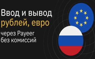 Binance добавляет поддержку Payeer: 0% комиссия до 1 апреля