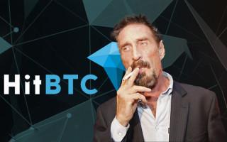 МакАфи намерен судиться с криптобиржей HitBTC