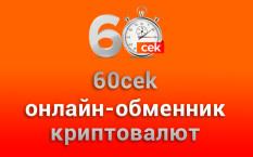 Криптовалютный обменник 60cek – инструкция по использованию