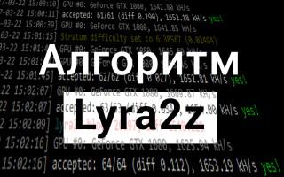 Обзор алгоритма Lyra2z и разновидности монет