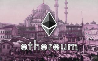 Команда Ethereum откладывает форк Constantinople, но обсуждает Istanbul