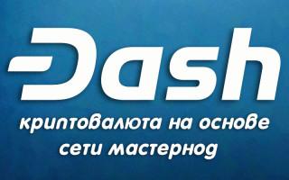 Dash – детальный разбор криптовалюты на основе сети мастернод