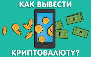 6 способов выводить криптовалюту в реальные деньги