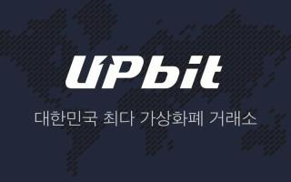 Биржа Upbit подтвердила факт недавнего взлома