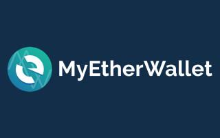 Обзор кошелька MyEtherWallet для хранения токенов стандарта ERC-20
