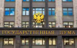 Проект по регулированию правоотношений владельцев криптовалют внесен в Госдуму