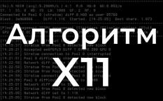 X11 – алгоритм добычи криптовалюты с 11 раундами хэширования
