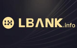 LBank – китайская криптовалютная биржа мирового класса