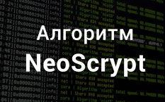 Алгоритм NeoScrypt для POW-майнинга на низкой сложности