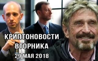 29 мая 2018 – криптовалютные новости в мире за последние сутки