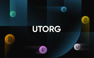 Utorg — обзор криптобиржи для торговли и бизнеса