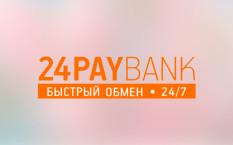 Обзор обменника 24paybank и руководство по использованию