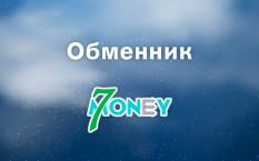 Обзор сервиса 7money.co и руководство по обмену