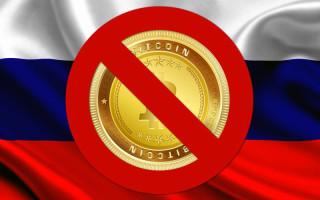Российским чиновникам запретят владеть и пользоваться криптовалютами уже с 1 апреля