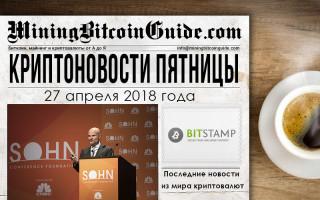 27 апреля 2018 – криптовалютные новости в мире