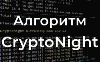 CryptoNight – обзор алгоритма на основе кольцевых подписей