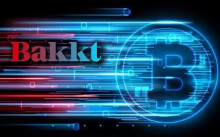 Представители Bakkt отчитались о тестировании поставочных фьючерсов
