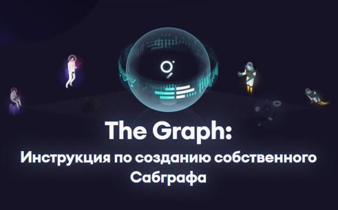 The Graph: пошаговая инструкция по созданию собственного Сабграфа