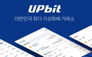 Криптобиржа Upbit вознаградит свидетелей или жертв мошеннических схем