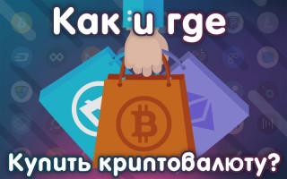 Обзор вариантов покупки криптовалюты за рубли и доллары