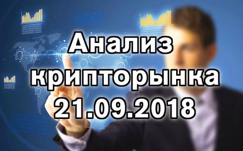 21.09.2018 Анализ криптовалютного рынка